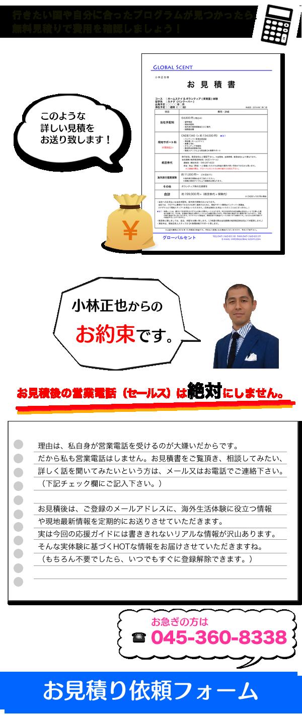 mitsumori2016.7.4s.fw