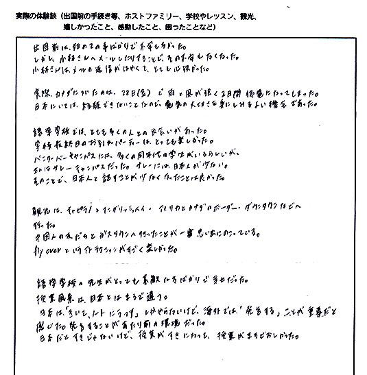 inohara02