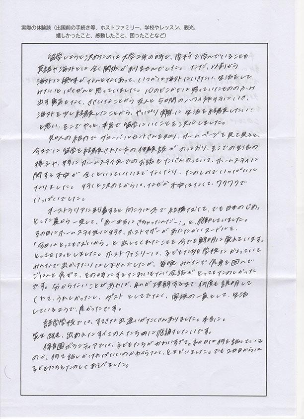 okazaki02
