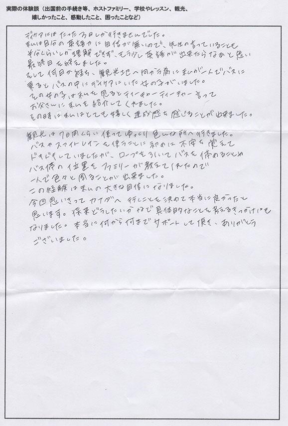 ホームステイ体験談(井田さん)