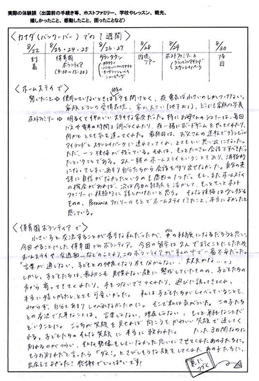 hamamura02