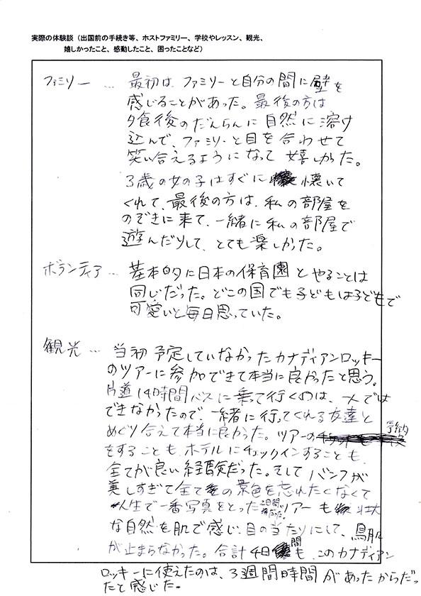 tomiyama2